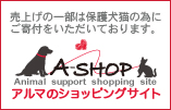 Box_ashop_banner