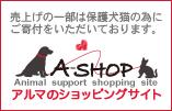 Box_ashop_banner_3