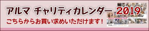 Calendar2019_banner